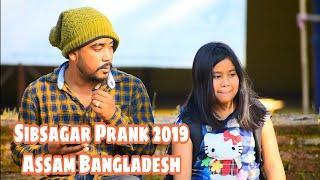 Bangladesi Prank 2019????||Prank At Sivasagar|| Sibsagar Prank || Assamese funny|| jolprotim prank