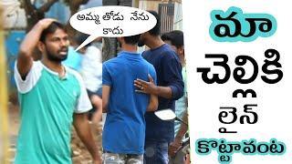 Ma chelli ki line kottavanta ? Prank in Telugu in Andhra Pradesh 2019 | The Pranksters | Fun& Comedy
