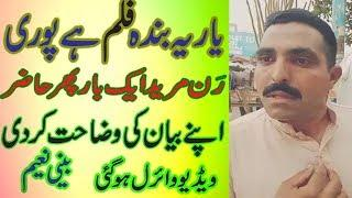 run mureed ki aik or video viral pakistani funny video punjabi funy talent run muridi by BEENI NAEEM