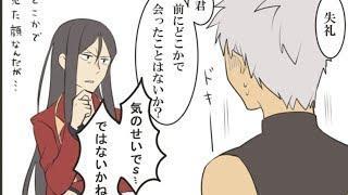 【マンガ動画】- FGO漫画 :アニメコレクション7 。漫画詰め   - Funny Manga Anime