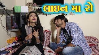 Dhaval Domadiya - લાઇન મા રો - Gujarati Comedy Funny Video - Baka Ni Bakula