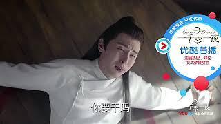 [1 nghìn lẻ 1 đêm (Trailer 13-14)] Địch Lệ Nhiệt Ba giở trò lưu manh, tra tấn Đặng Luân