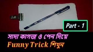 Bengali Funny Trick To Fun With Friends and Family || bangla funny idea || magic tricks in bengali