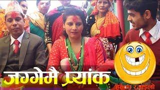 जग्गेमै Prank | Viral Nepali Prank | Prank With Newly Married Couple |