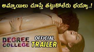 Degree College Movie Official Trailer    Varun    Divya Rao    Latest Telugu Trailers 2019    MB