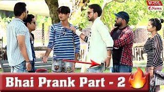 Bhai Prank Part 2 | Bhasad News | Pranks in India 2018