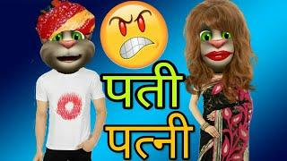 Talking tom pati patni most funny video | Angry Billa new funny jokes