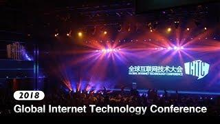 Live: 2018 Global Internet Technology Conference 2018 全球互联网技术大会今日开幕