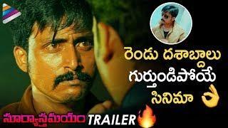 Suryasthamayam Movie LATEST TRAILER | Bandi Saroj kumar | Latest Telugu Movie Trailers 2019