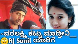 #RJ Sunil Kannada Prank Call | lady Friendly kaage | Colour kaage Kannada