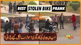 Best Stolen Bike Prank | Social Experiment | Mian Biwi ne Motorcycle Kese Churai? | Pakistan | India