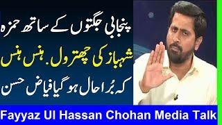 PTI Fayyaz Ul Hassan Chohan Funny Press Conference - PTI Imran Khan Govt Latest News & Updates