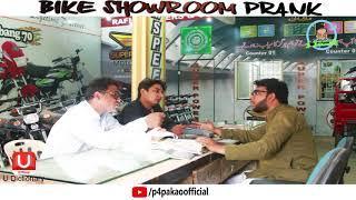 | Bike Showroom Prank | By Nadir Ali In | P4 Pakao | 2018