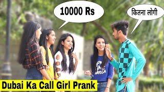Dubai Ki Call Girl Ban Jawo Prank On Cute Girls With Twist |Hilarious reactions India ||Bharti Prank