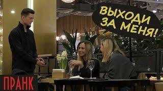 Будь Моей Женой / Выходи за Меня Пранк | Boris Pranks