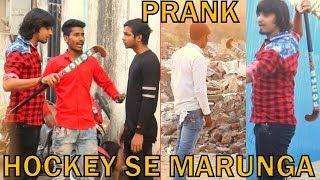 HOCKEY SE MARUNGA PRANK | PRANK IN INDIA | BY VJ PAWAN SINGH