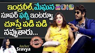 Mogalirekulu Hero Indraneel And Meghana Super Funny Interview | SumanTv