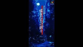 (SFC/SNES)魔女たちの眠り/Majyo Tachino Nemuri-Soundtrack
