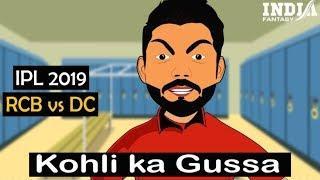 IPL 2019 : Virat Kohli Ka Gussa | Funny Spoof Video