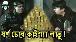 Gold thief Kaissa | Bangla Funny Dubbing 2018
