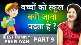 5 Best Funny Paheliyan | Part 9 | Try Not To Laugh | Paheliyan in Hindi | RAPID MIND RIDDLES