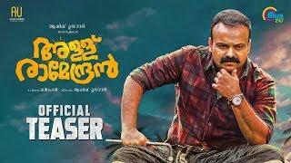Allu Ramendran | Official Teaser | Kunchacko Boban | Ashiq Usman Productions | Malayalam Movie | HD