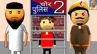 Chor - Police -2 Make Joke Of | MJO | Jokes | Chor Police Funny Comedy By Talking Tom Fun