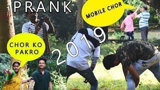 MOBILE CHOR PRANK|PHOTO CLICK PRANK |PRANK IN BHAGALPUR,BIHAR| 2019 PRANK