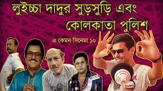 Sinthir Sindoor Movie Funny Review| E Kemon Cinema Ep10| Bangla New Funny Video 2018|The Bong Guy
