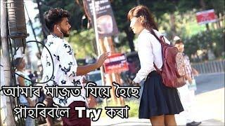 Girlfriend Prank | Assamese comedy Video | Assamese funny video | Buddies Assam