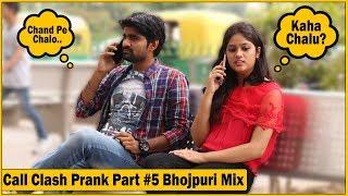 Epic - Call Clash Prank on Girls  - Bhojpuri Mix - Part #5 | The HunGama Films