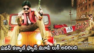 Kalyan Fan of Pawan Movie song | Latest Telugu Movie Trailers 2018 | Life Andhra Tv