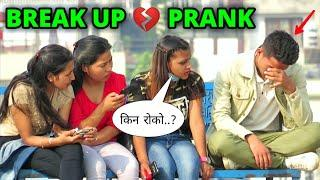 Break Up ???? Prank | Prank Gone serious | Asking Girl For Break Up Advice !!