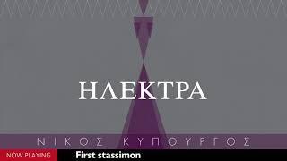 Νίκος Κυπουργός - Ηλέκτρα (Μετάφραση Κ. Χ. Μύρης) (The Greek Soundtracks: Music on Stage)