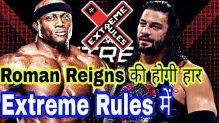Extreme Rules में होगी Roman Reigns की हार | Roman Reigns Vs Bobby Lashley |