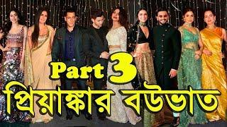 ???????????? Nick Priyanka Reception || প্রিয়াঙ্কার বউভাত || Part 3 || Bangla Funny Dubbing Peyal Of