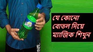Easy and Quick Magic Tricks Tutorial || Bangla funny idea || funny prank idea