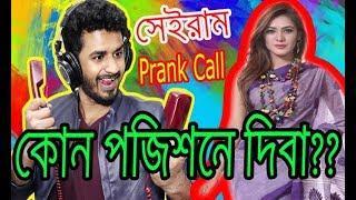 কোন পজিশনে দিবা? - RJ Farhan's New Bangla Prank Call - RJ Farhan Show
