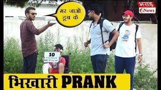 Beggar Prank | Bhasad News | Pranks in India 2018