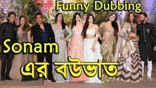 ???????????? Sonam er Bouvat | Funny Bangla Dubbing Video 2018 ????????????