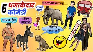 5 मजेदार कोमेडी Jokes - Part 5 ! Stand Up Comedy ! Funny Video ! Talking Tom