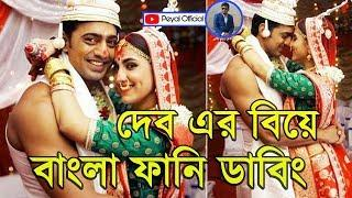দেব এর বিয়ে || DEV WEDS RUKMINI 2019 || BANGLA FUNNY DUBBING #PEYAL OFFICIAL | DEV | KOEL | RUKMINI