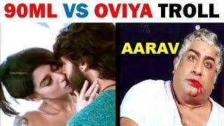 90ML TRAILER VS OVIYA | 90ML | TRAILER | TROLL | Oviya | STR | Madras Prank