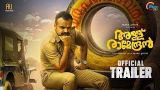 Allu Ramendran 4K Trailer | Kunchacko Boban | Shaan Rahman | Ashiq Usman Productions | Official