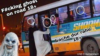 Fu##ing ghost on road 18+ GHOST prank (part 3) FUNNY | INDIA'S number 1 ghost prank channel | INDIA