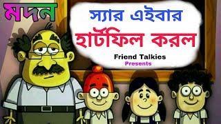 New Funny Videos 2018 | Pagla Teacher | Bangla Funny Cartoon Jokes | Friend Talkies