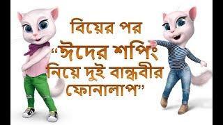 ঈদের শপিং নিয়ে দুই বান্ধবীর ফোনালাপ/ Talking tom and Angela Bangla funny video new 2018