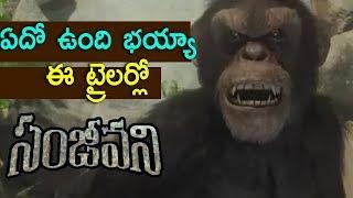 Sanjeevani back to back trailers - Sanjeevani Latest Telugu Movie - Indira media