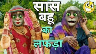 सासू - सुनेचे Funny Ukhane Part-6 ???? | Saas Bahu