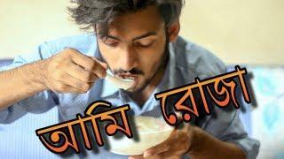 আমি রোজা । Ramadan Special funny video 2018 । Isshad Ahmed